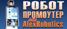 Робот-промоутер Даша от компании AlexRobotics