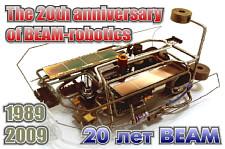 Первый в мире BEAM-робот