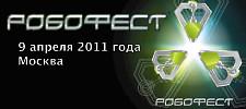 РОБОФЕСТ-2011