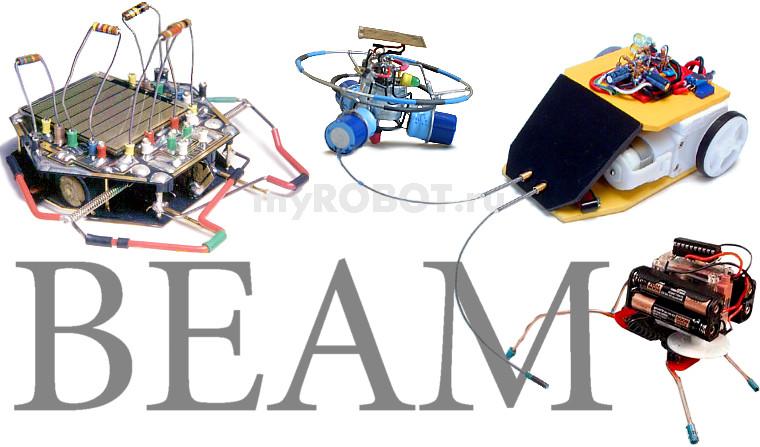 Как сделать beam робота фото 932