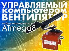 Управляемый компьютером вентилятор на базе микроконтроллера ATmega8