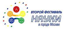Второй фестиваль науки в городе Москве