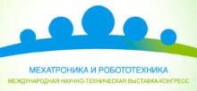 Мехатроника и робототехника-2008