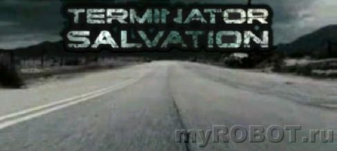 Терминатор 4
