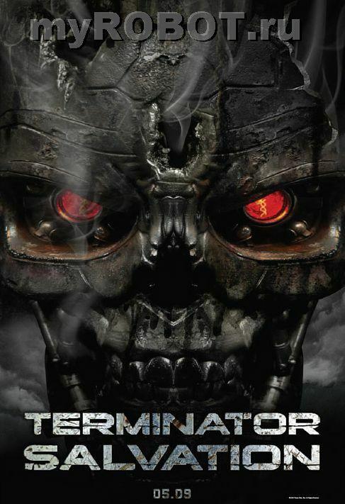 Терминатор. Спасение (Terminator Salvation)