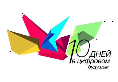 Фестиваль 10 дней в цифровом будущем