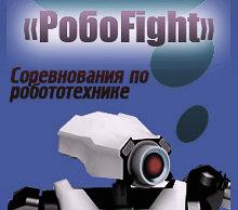 Соревнования по робототехнике RoboFight