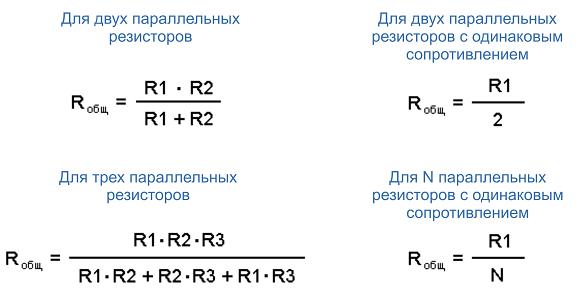 Формулы для параллельного соединения резисторов